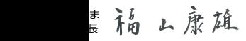 株式会社ふくやま 代表取締役社長 福山康雄