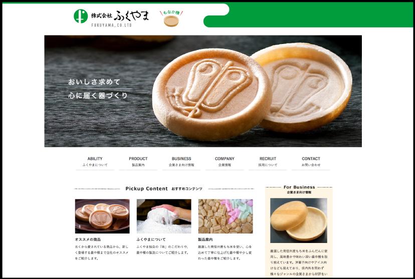 株式会社ふくやま|信州伊那谷の最中-–-歴史と伝統を受け継いだ日本一頼りにされる最中屋